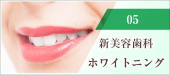 新美容歯科ホワイトニング